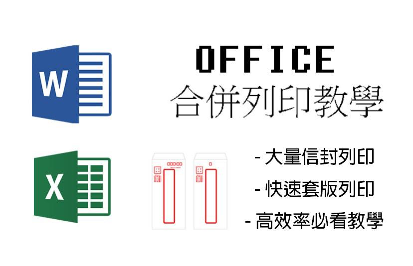每個人都要會的 Word 合併列印功能 (2016 版本,Office 365 也適用) @3C 達人廖阿輝