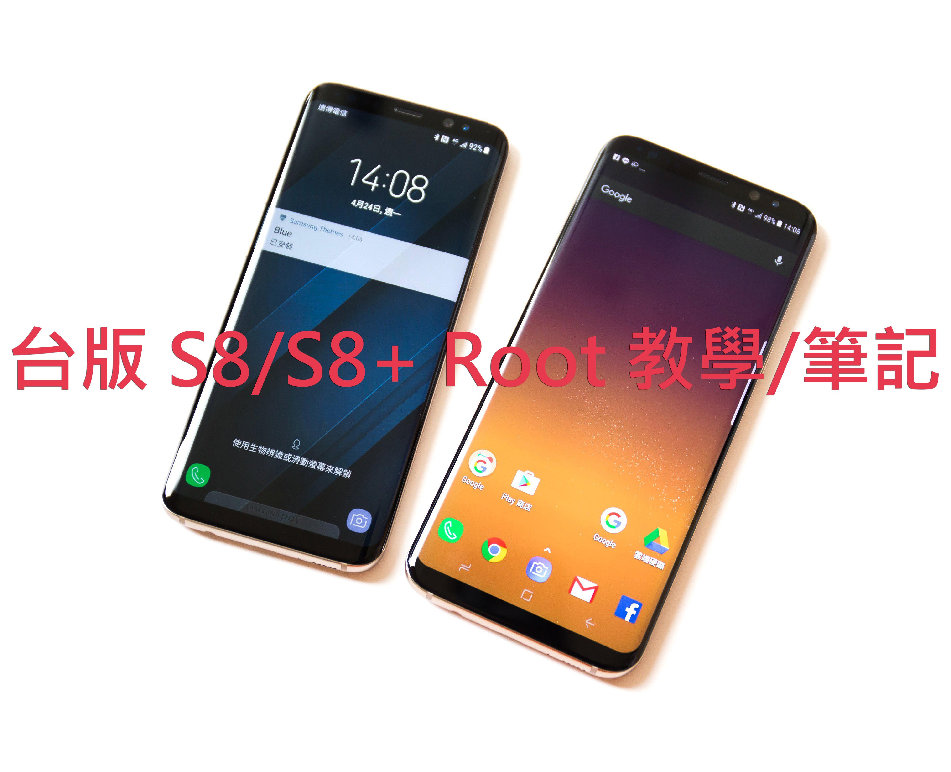 台版 Galaxy S8/S8+ Root 教學/筆記 @3C 達人廖阿輝