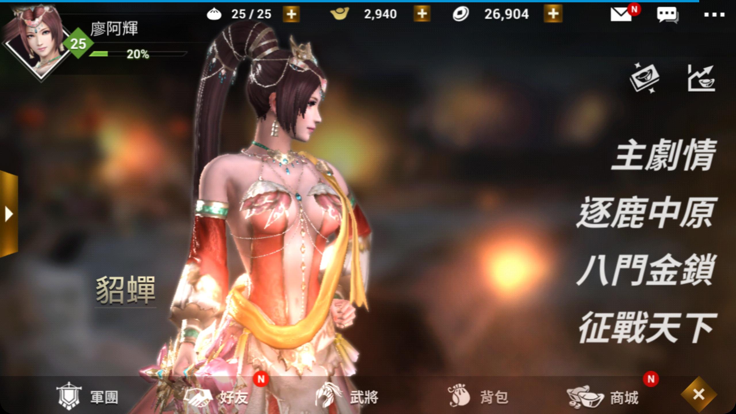 [遊戲] 真‧三國無雙 斬 入門分享 (iOS/Android 通用) @3C 達人廖阿輝