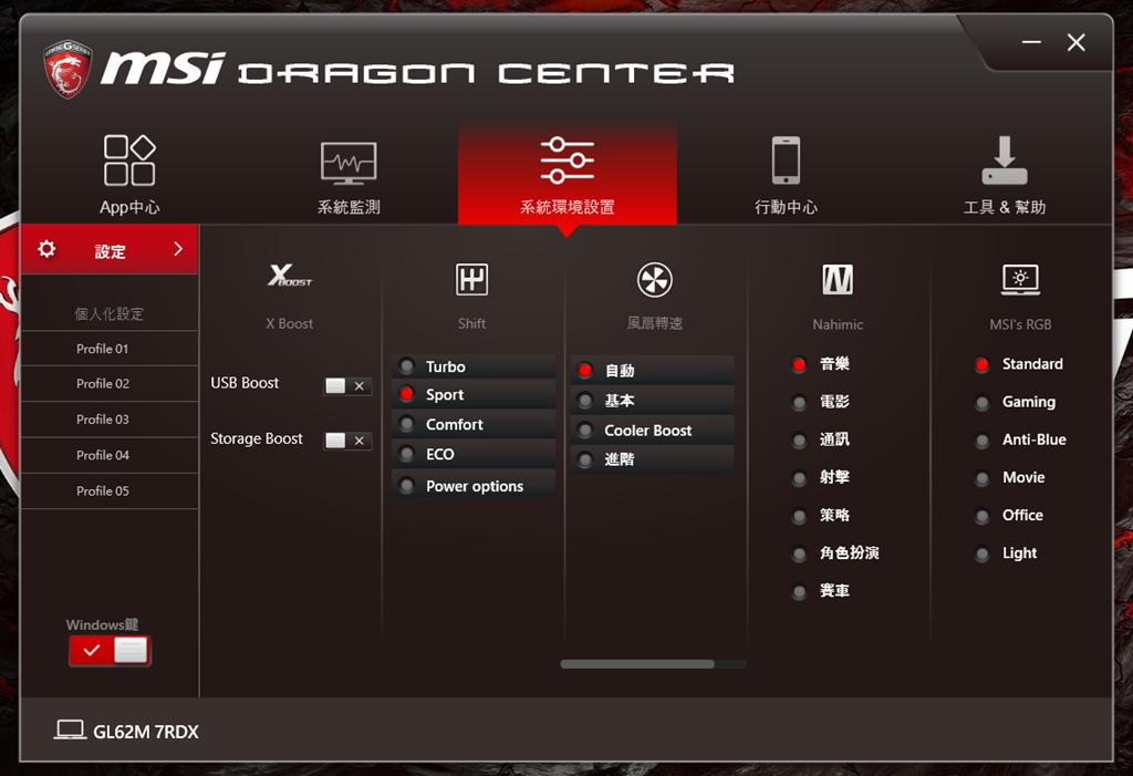 入門款高 CP 值專業電競筆電,微星 GL62M-1083 開箱評測 @3C 達人廖阿輝