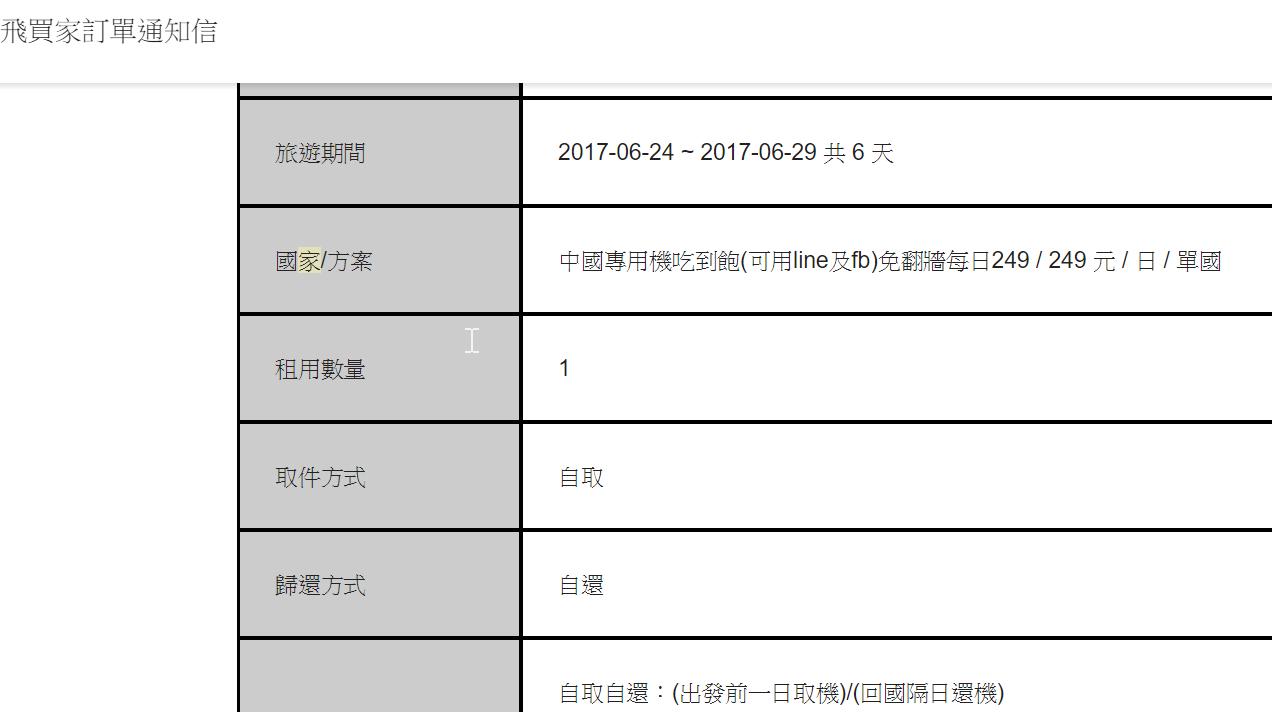 [雷雷雷] 不用翻牆吃到飽上網?飛買家中國翻牆上網機實測(上海)@3C 達人廖阿輝