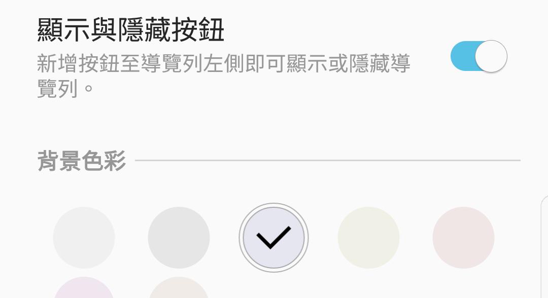 三星 S8/S8+ 系統更新推送!提供內建導航列隱藏功能 (U1AQF7) @3C 達人廖阿輝