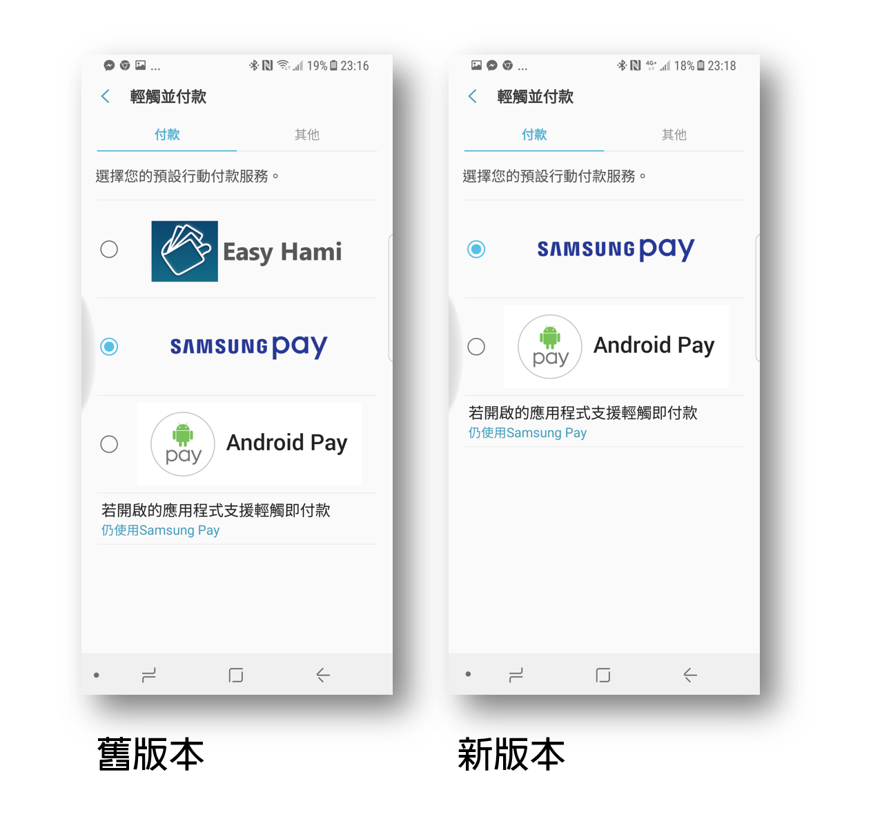 Hami Wallet 舊版 APK 下載(支援桌面小元件、不進 APP 感應)@3C 達人廖阿輝