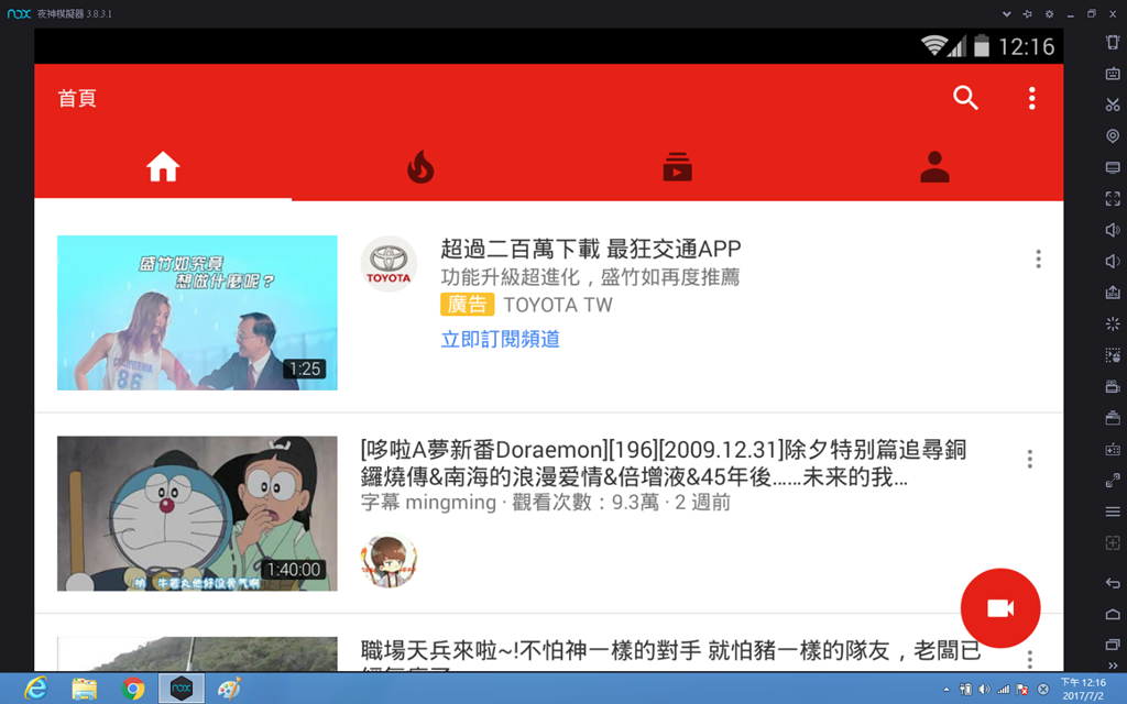 視窗蘋果都能用!『夜神安卓模擬器』免費在電腦上玩 Android @3C 達人廖阿輝