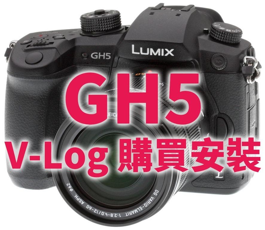 Panasonic Lumix GH5 V-Log 購買與啟用教學分享 (GH4/FZ2500) @3C 達人廖阿輝