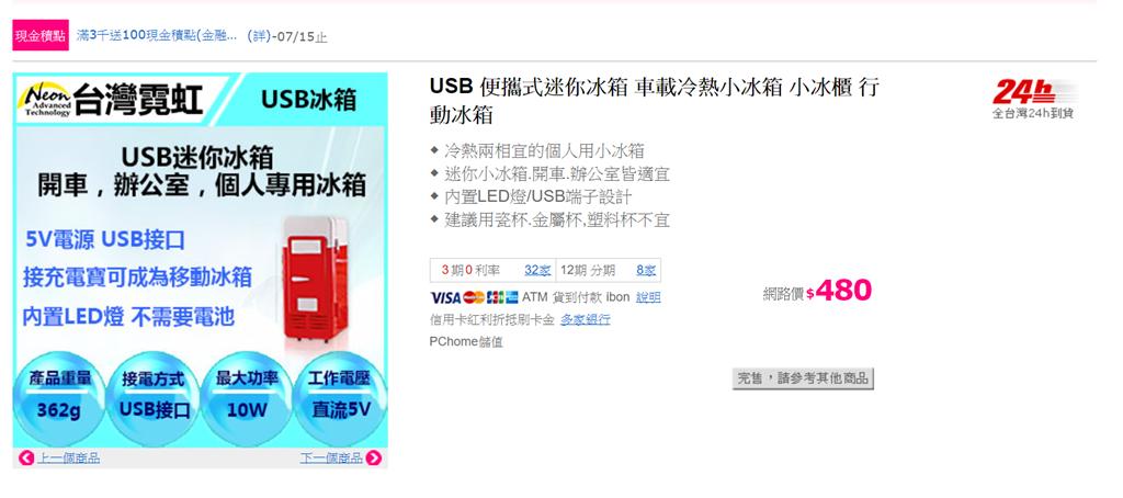 [開箱] USB 冰箱免費換!宏碁「酷玩涼一夏 Be Cool every day」暑期促銷活動 @3C 達人廖阿輝