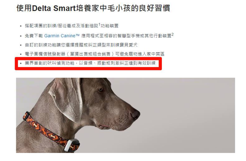 Gamrin 推出加上創新智慧的….. Delta Smart 寵物電擊器? [8/28 更新:廠商暫停上市] @3C 達人廖阿輝