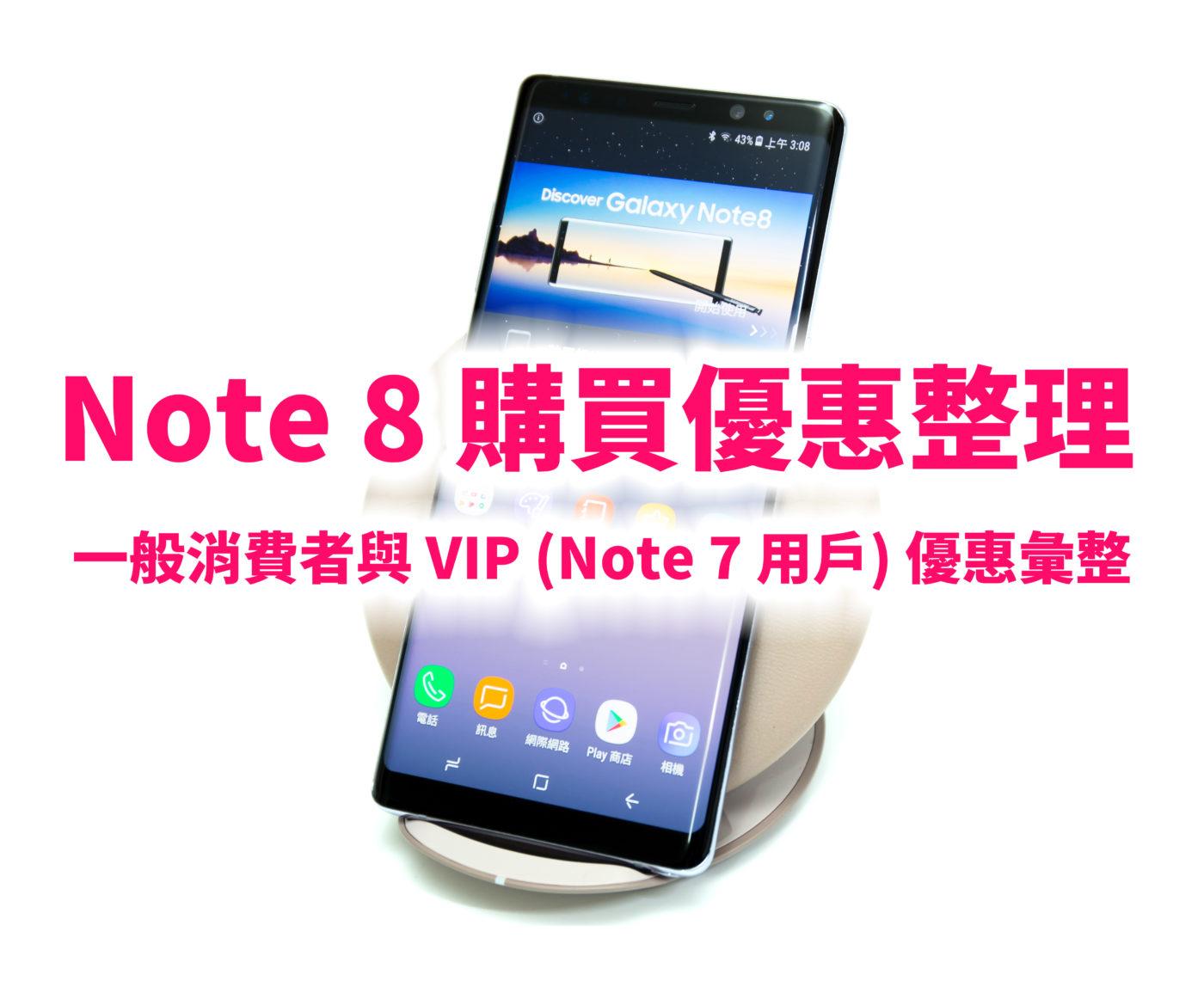 Note 8 購買優惠懶人包整理 – 一般消費者與 VIP (Note 7 用戶) 優惠彙整 @3C 達人廖阿輝