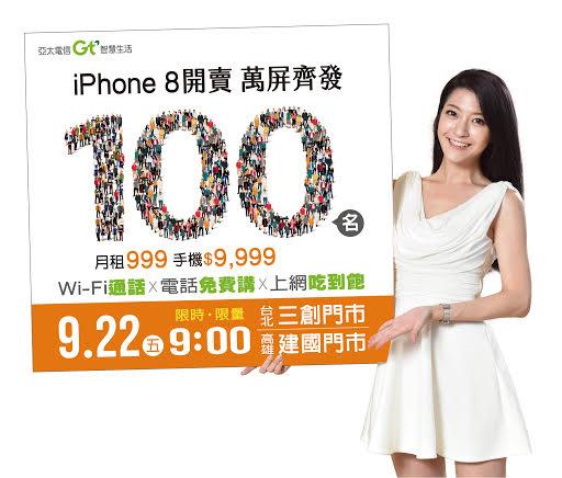 限量 iPhone 8 只要 NT$9999!亞太電信推 100 名限量帶回家! @3C 達人廖阿輝