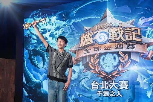 獎留台灣!恭喜台灣選手 Asura 獲得《爐石戰記®》台北大賽冠軍! @3C 達人廖阿輝