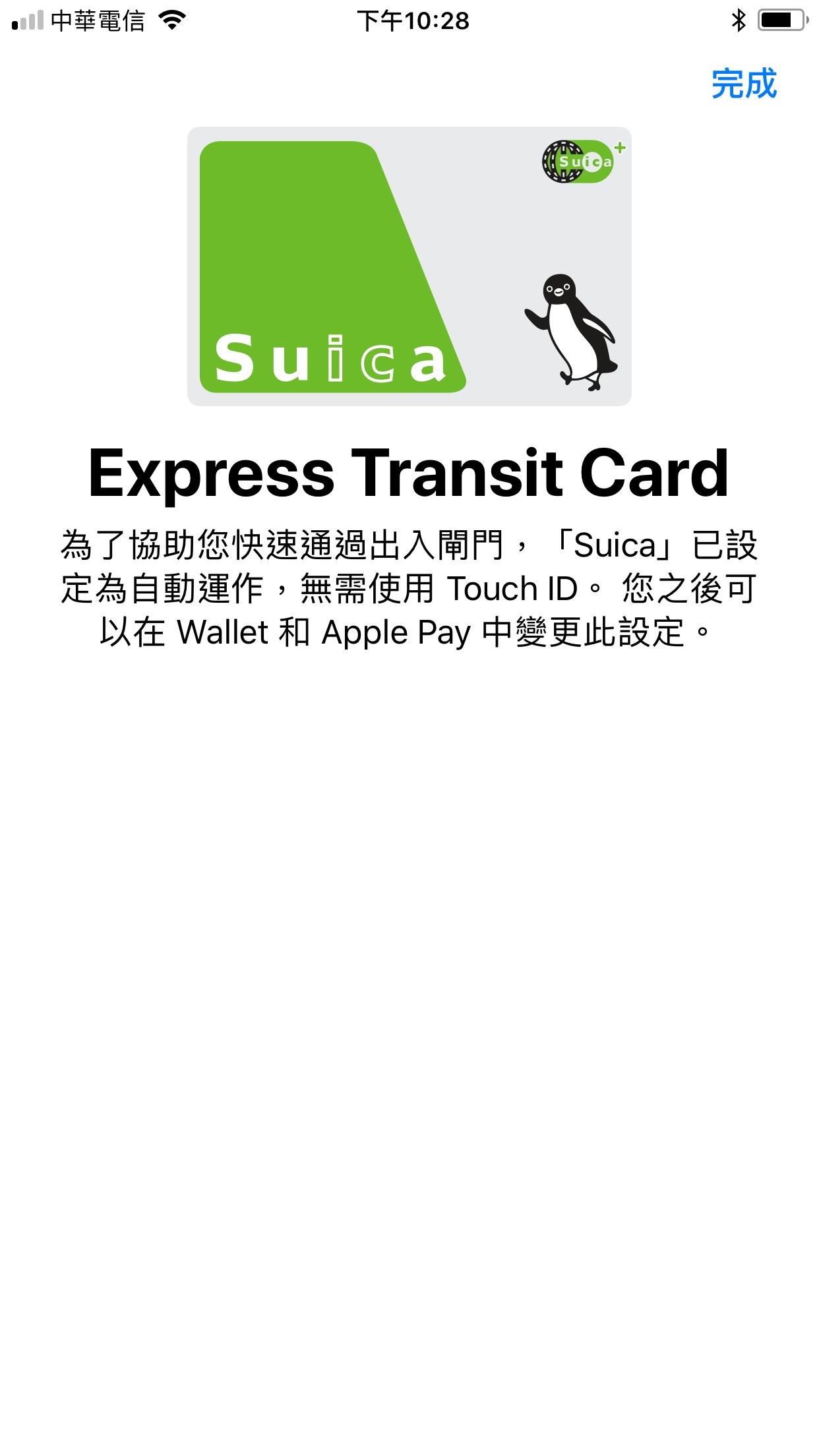 日本旅遊超方便!台版 iPhone 8 / Plus 可以當 Suica 西瓜卡!免卡有卡都行!教學看了馬上就會!(包含日文翻譯)@3C 達人廖阿輝