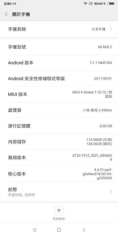 全面屏時代來臨!小米 MIX2 性能電力實測(台灣 6GB + 128GB 版本)@3C 達人廖阿輝
