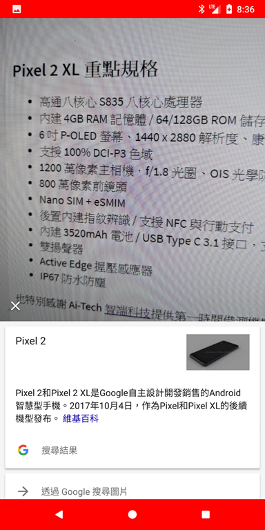 Google Pixel 2 XL 評測 (2) 拍照最強王者?!Pixel 2 XL 拍照實測 + 對比 iPhone 8 Plus / Note 8 / U11 (Google Pixel 2 XL Camera Review + iPhone 8 Plus / Note 8 vs hTC U11 Comparison) @3C 達人廖阿輝