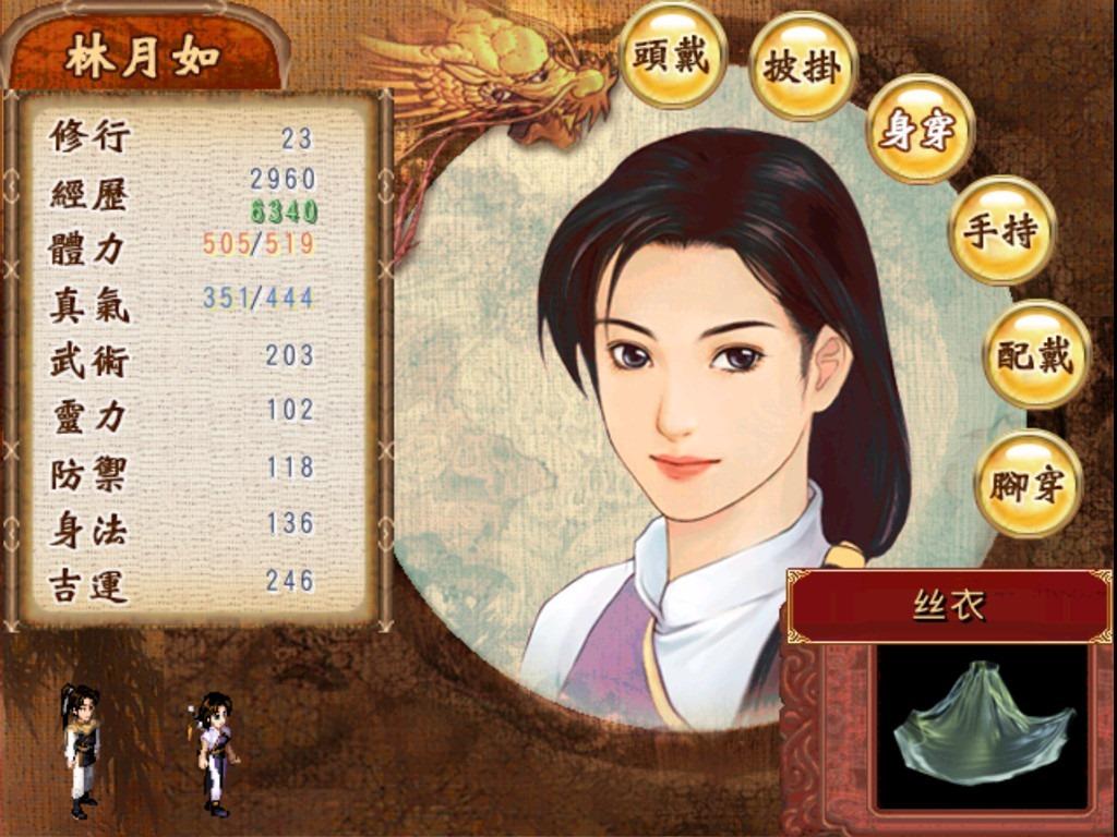 「十里坡劍神」登上 Steam 《新 仙劍奇俠傳》立下傳說成就歡迎玩家挑戰 @3C 達人廖阿輝