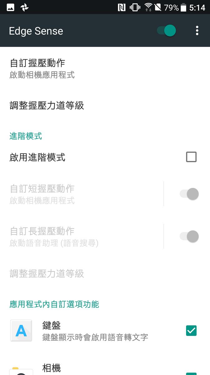 U11 馬上安裝升級 U11+ 新功能 Edge launcher!免破解馬上可用! @3C 達人廖阿輝