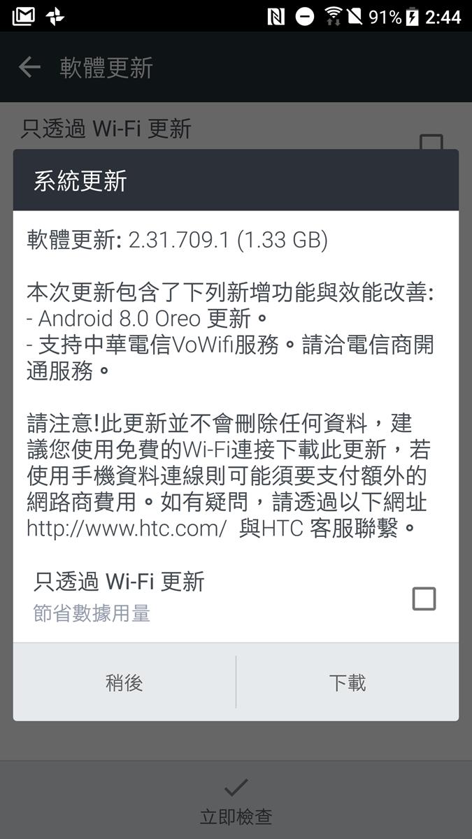 吃餅乾了!HTC U11 台灣推送 Android 8 Oreo 更新!看看更新了什麼 @3C 達人廖阿輝