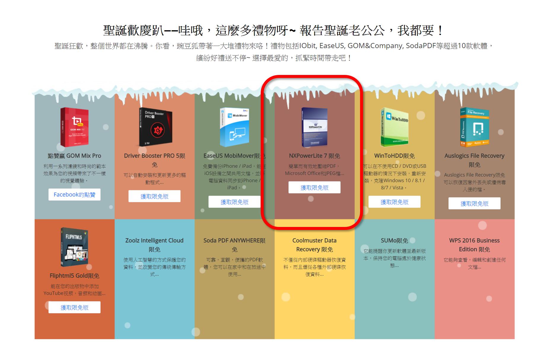 超強 Office 文件壓縮瘦身軟體!NXPowerLite 7 聖誕節限時免費!快下載免費註冊! @3C 達人廖阿輝