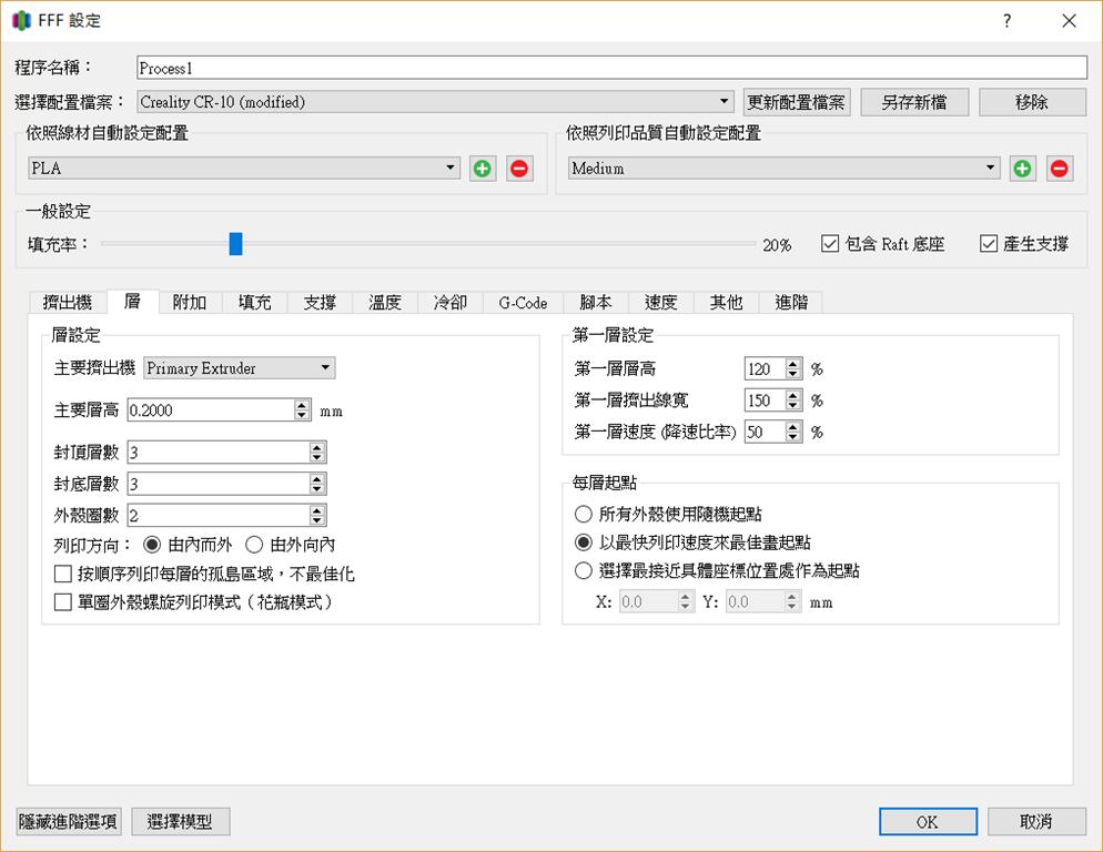 Simplify3D 繁體中文化 [4.0.1 適用] (進行中,未完成) @3C 達人廖阿輝