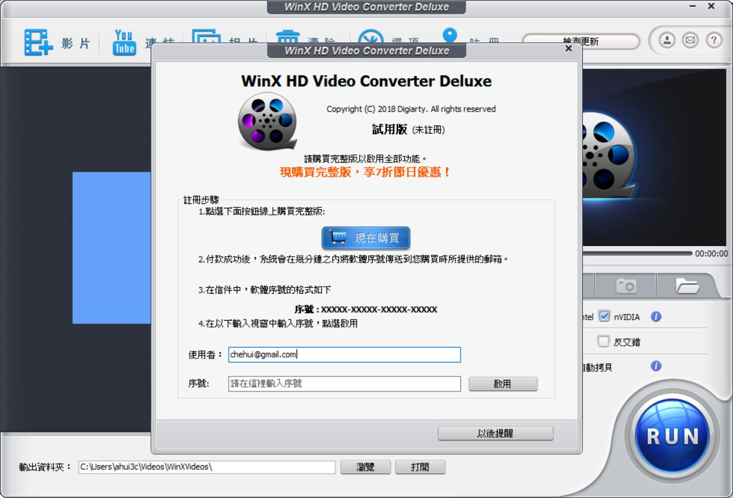 [限免] 影音轉檔軟體 WinX HD Video Converter Deluxe 限時免費 @3C 達人廖阿輝