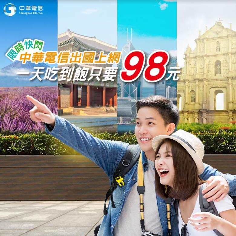 限時『夏日優惠漫遊上網』方案!亞洲 10 國漫遊平均一天只要 98 元! @3C 達人廖阿輝