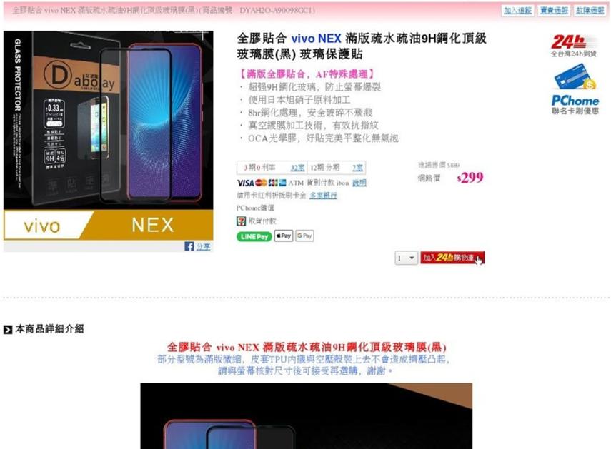 vivo NEX 全貼合玻璃保護貼分享 @3C 達人廖阿輝