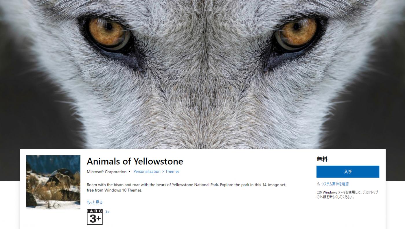 微軟推出 Win10 免費自然與動物桌布包(黃石公園 / 亞馬遜森林)@3C 達人廖阿輝