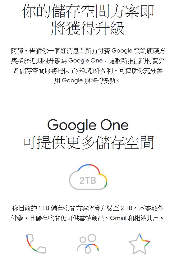 Google 雲端硬碟空間將倍翻!升級為 Google One! @3C 達人廖阿輝