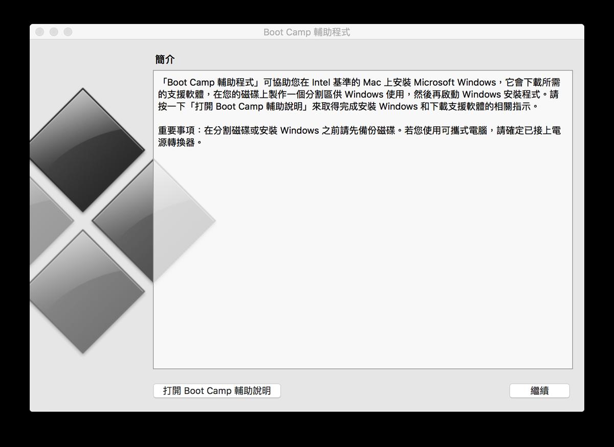 MAC 在隨身碟上『安裝 Windows 教學』!免佔空間超方便 @3C 達人廖阿輝