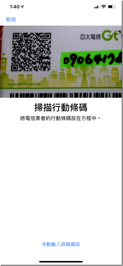 iOS 12.1 已更新!台灣 eSIM 服務第一時間搶先測!(iPhone Xs / iPhone Xs Max / iPhone XR 支援) @3C 達人廖阿輝