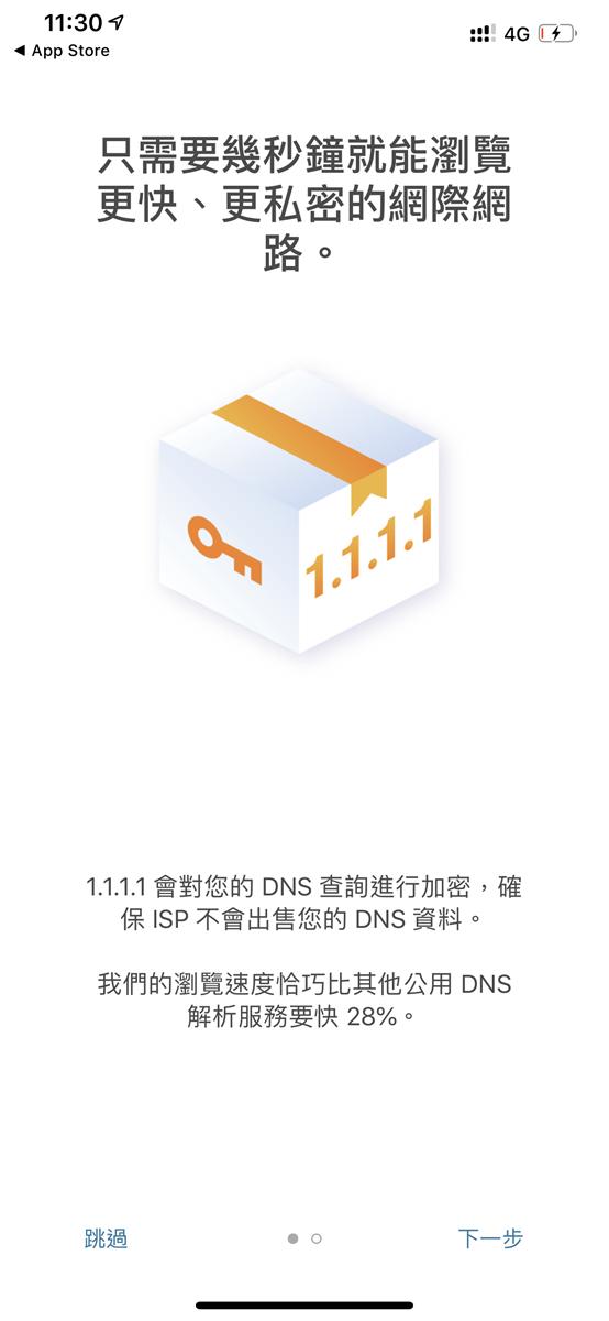 免費、更安全、更快速的 DNS 服務 1.1.1.1 現在推出手機版本更簡單用! @3C 達人廖阿輝