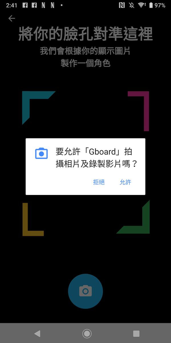 每支手機都可以!Gboard 只要自拍就可以產生個人表情符號貼紙!超可愛! @3C 達人廖阿輝