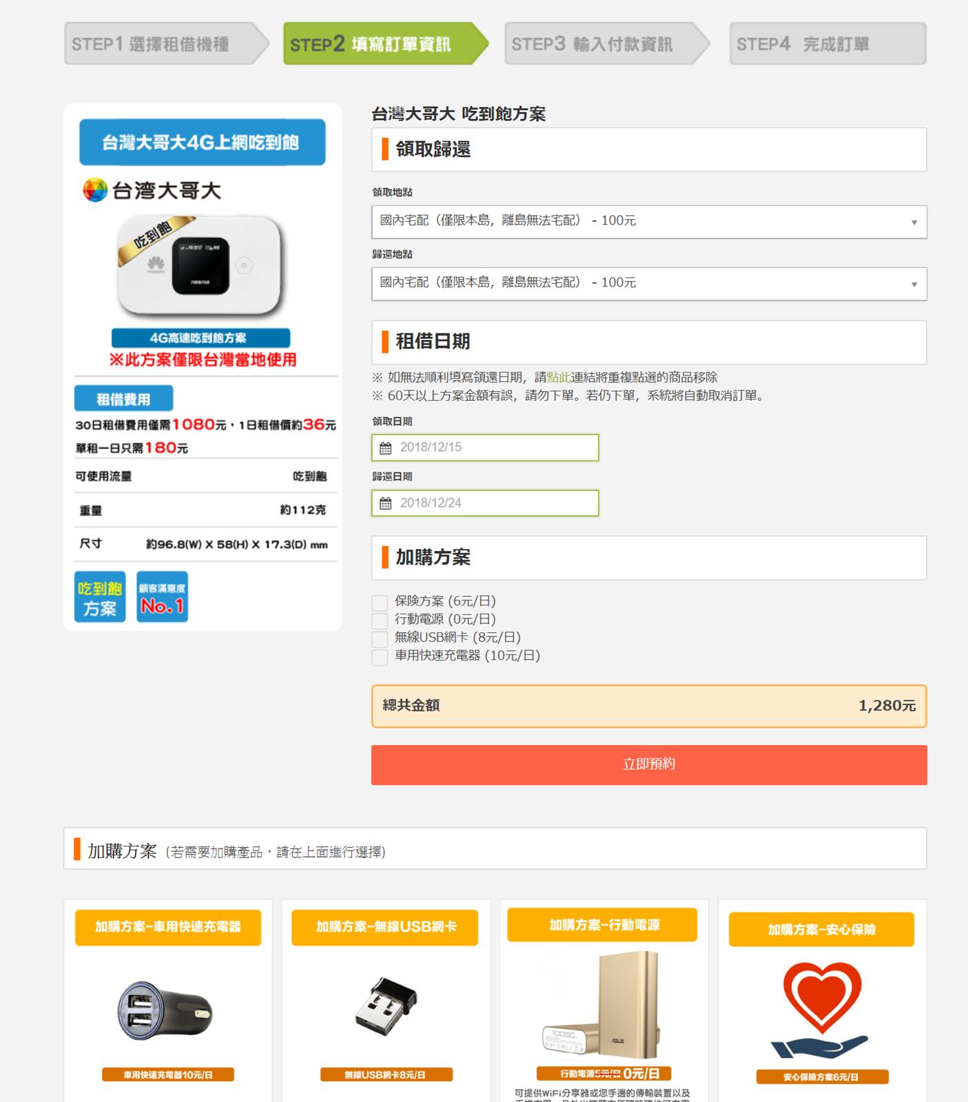 『台灣租借 WiFi』簡單租!輕鬆用!經濟實惠來台旅遊上網好選擇! @3C 達人廖阿輝