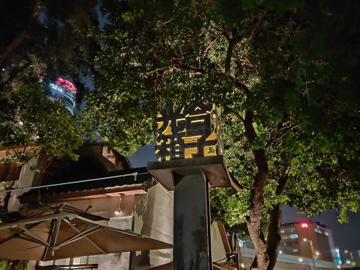 為夜拍而生!OPPO R17 Pro 滿滿黑科技!靈動光圈最強拍照、超級閃充最快最強、霧光漸變絕美設計 @3C 達人廖阿輝