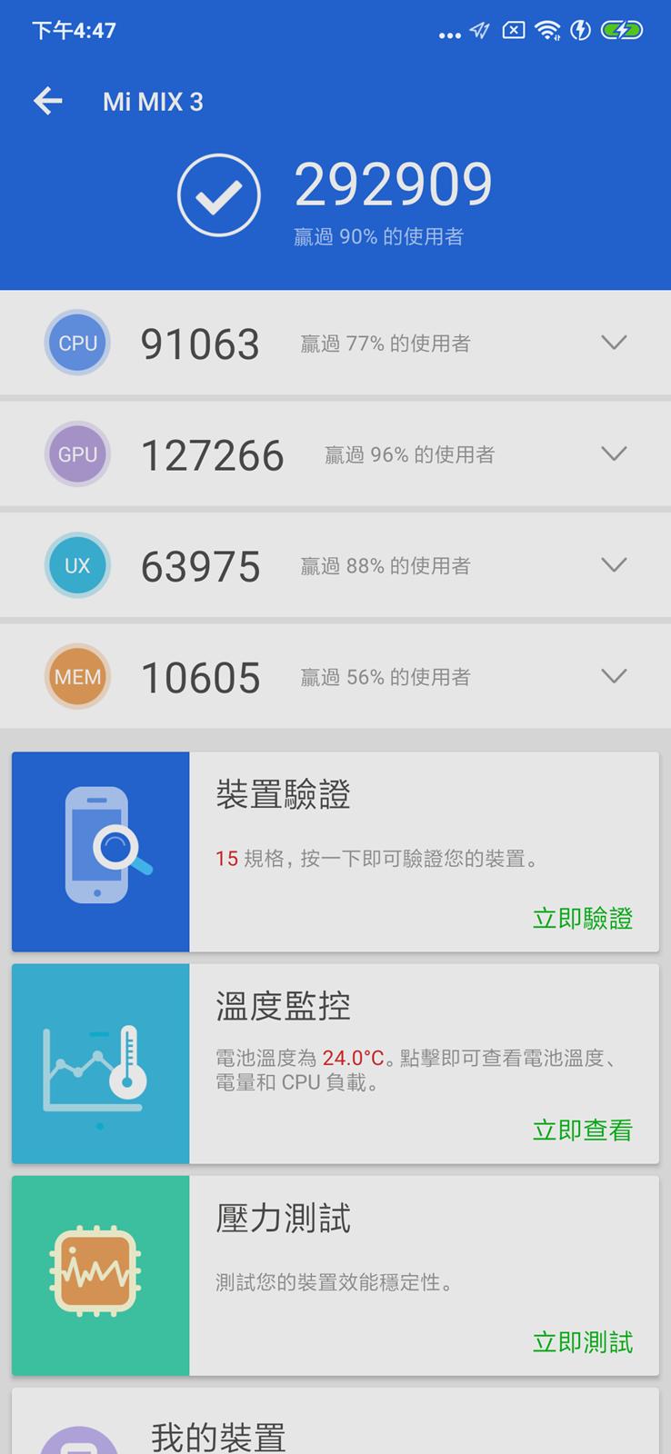 [性能電力測] 首款滑蓋全螢幕小米 MIX3,台灣版本性能電力實測 @3C 達人廖阿輝
