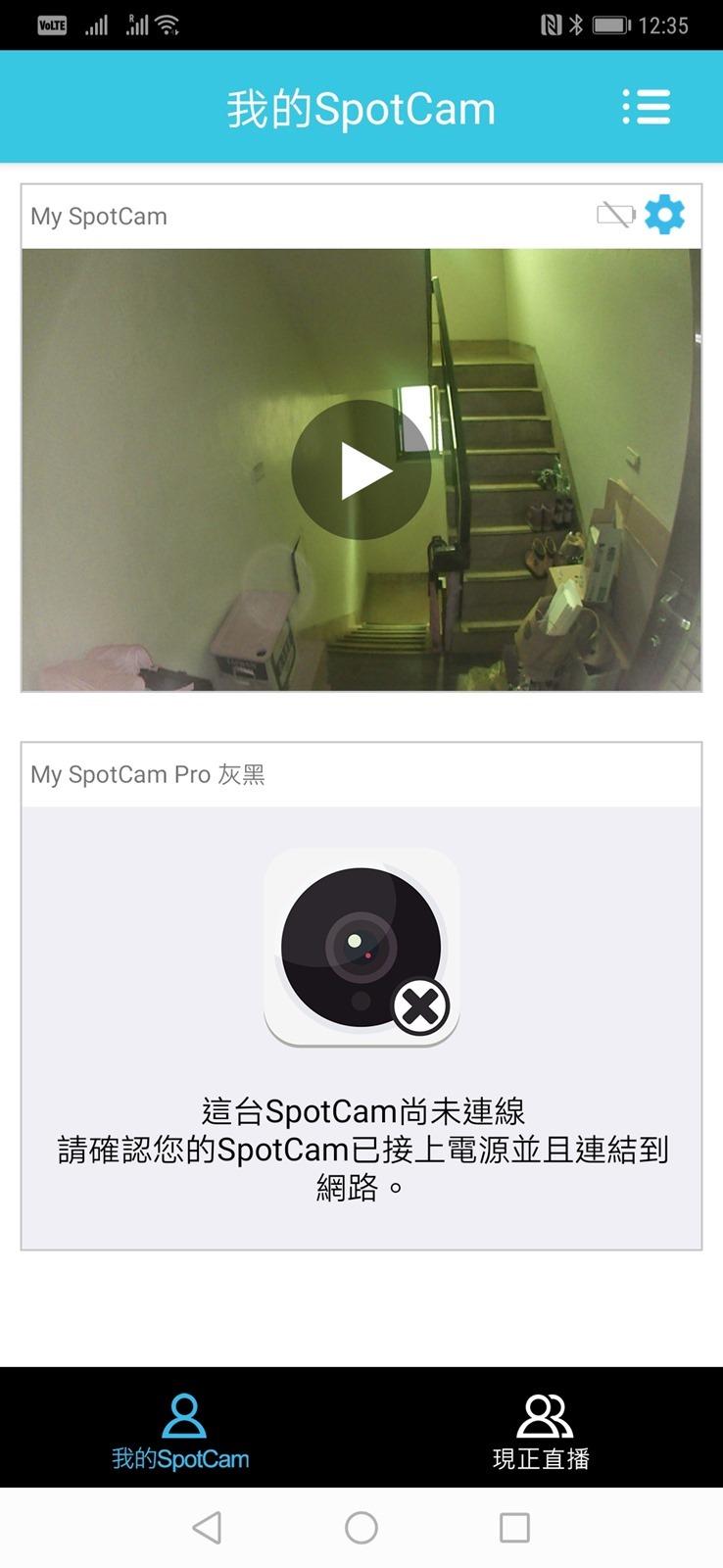 不用主機的家用監視器 完全無線的雲端攝影機 SpotCam Solo 開箱評測 @3C 達人廖阿輝