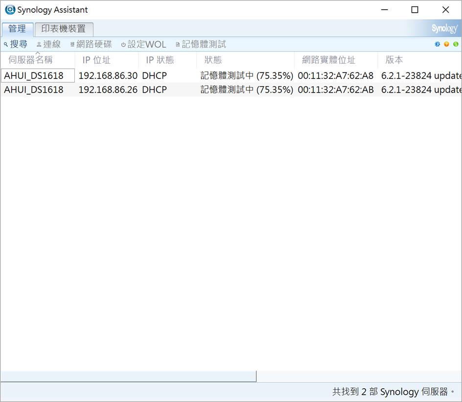 Synology DS1618+ 升級非官方 32GB / 20GB 記憶體測試分享 @3C 達人廖阿輝