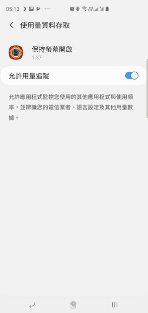 [Android] 簡單免費小工具!指定程式螢幕永遠開啟 / 暫停休眠 @3C 達人廖阿輝