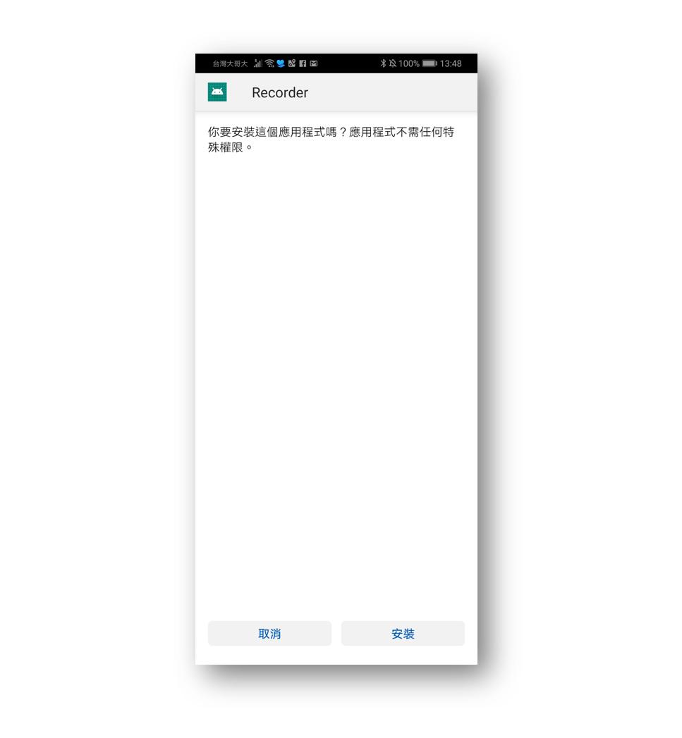 開啟華為手機的內建通話錄音功能(免 Root 免改機)EMUI 11/10/9 都可支援!P30/20/P10/Mate10 測試也可用 @3C 達人廖阿輝