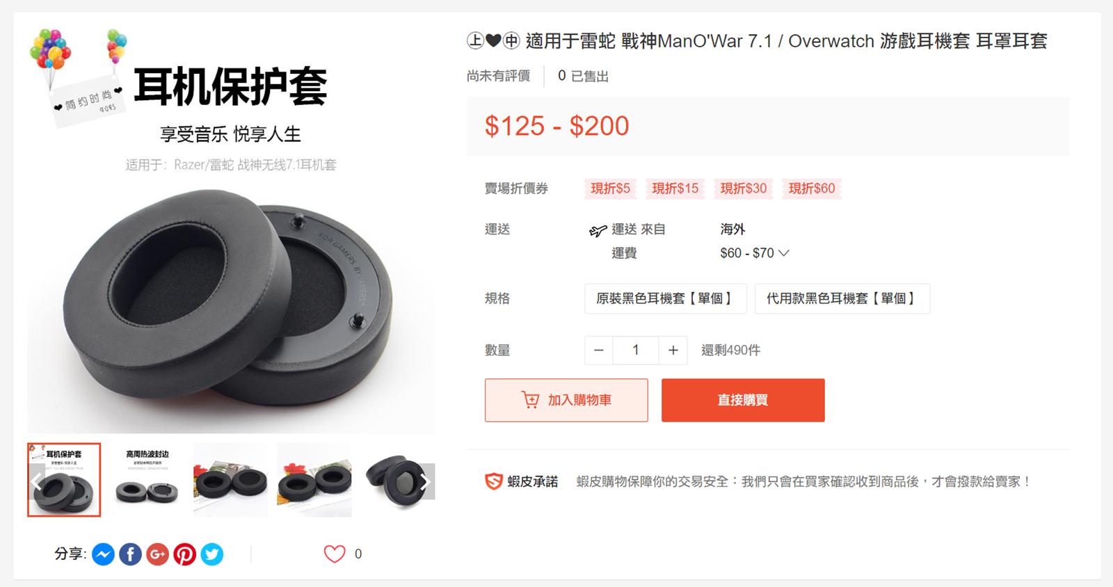 Razer 雷蛇 戰神 ManO'War 耳機耳罩更換 @3C 達人廖阿輝
