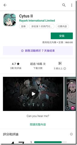 雷亞大作 Cytus II 音樂遊戲 iOS / Android 限時免費中 @3C 達人廖阿輝