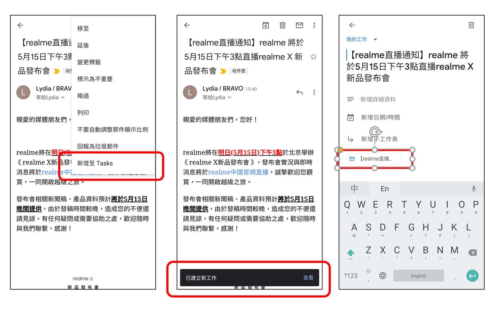 現在 Android 上 Gmail 已經可以連動 Google Task @3C 達人廖阿輝