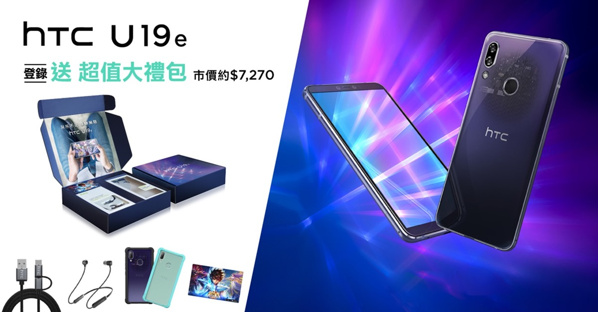(7/1 更新) 新機來了 HTC U19e (1) 搶先實拍分享! @3C 達人廖阿輝
