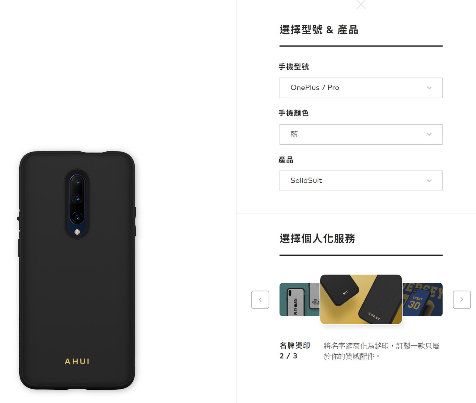 OnePlus 7 Pro 犀牛盾 SolidSuit 保護殼『個人化訂製保護殼』分享 @3C 達人廖阿輝