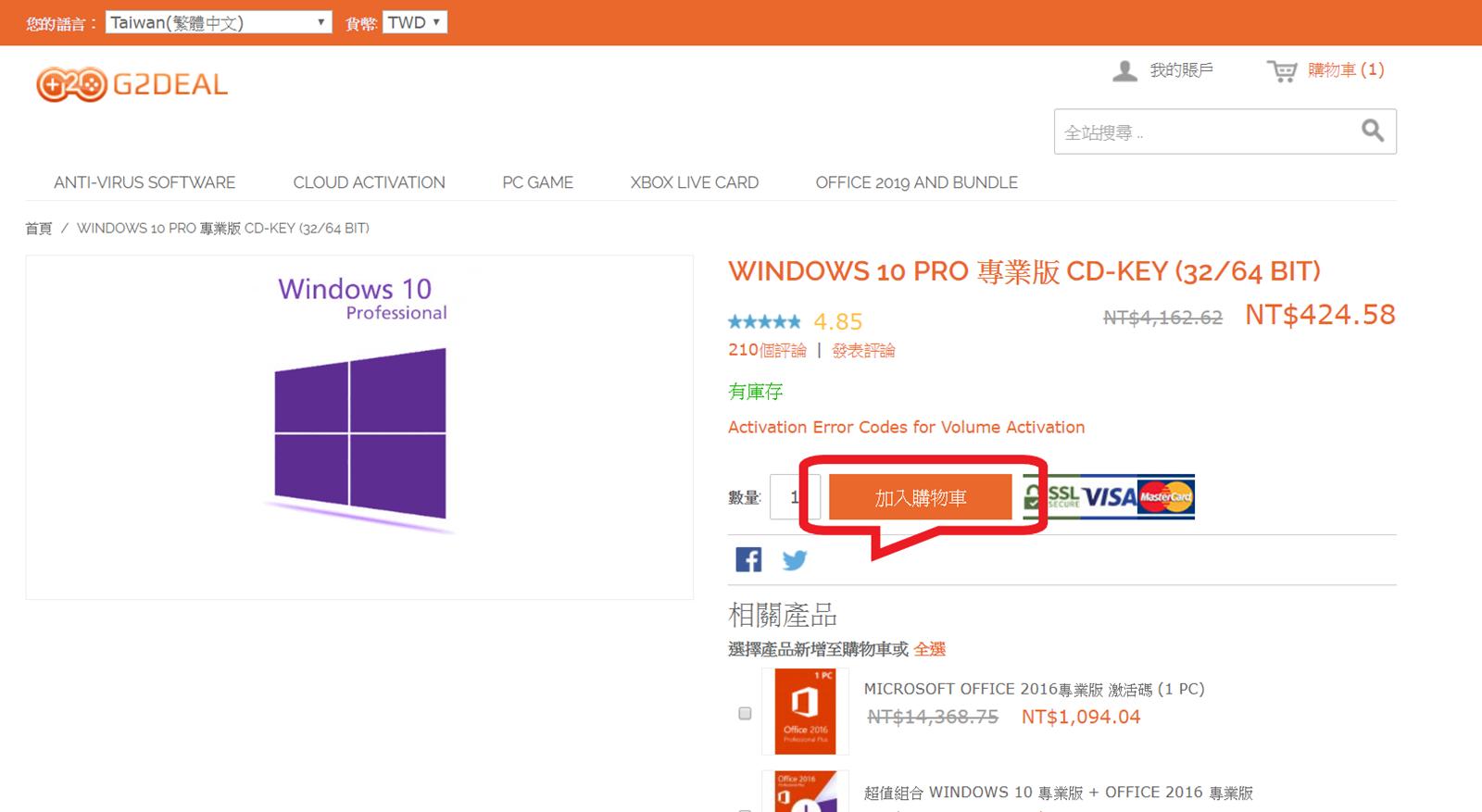 超便宜正版 Windows 折扣+ Office 與防毒軟體打包一起低價入手教學 @3C 達人廖阿輝