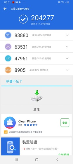 三星首款真全螢幕手機 Galaxy A80 性能電力速報 @3C 達人廖阿輝