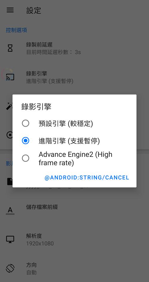 (免費)無廣告的 Android 螢幕錄影軟體 Screen Recorder – No Ads @3C 達人廖阿輝
