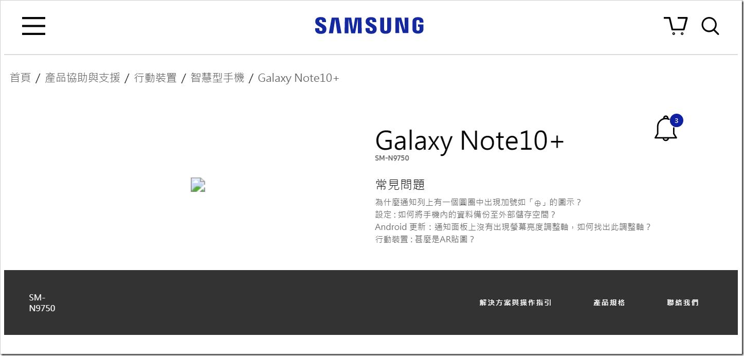台版 Note 10+ 型號出爐?!採用高通處理器的證據出現? @3C 達人廖阿輝
